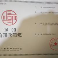 清河县凯源焊接材料有限公司