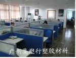 广州集塑行塑料制品有限公司