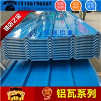供应0.8mm厚铝瓦 0.8mm彩涂铝瓦有蓝色现货
