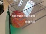 苏州吉赛塑胶有限公司(分部)