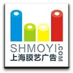 上海膜艺广告有限公司