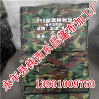 永年县铁西东昌篷布加工厂
