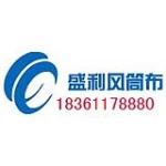 江苏省盛利工业布有限公司
