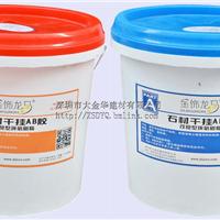 供应金饰龙马石材干挂AB胶改良型环氧树脂