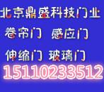 北京鼎盛科技门业