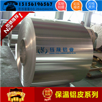 供应0.4mm铝皮 管道保温用的0.4mm铝皮现货