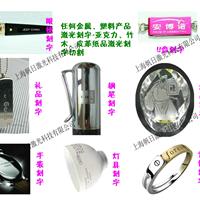 上海激光打标加工、上海激光刻字加工、上海