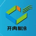 上海开冉制冷工程有限公司