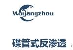 北京沃洋洲环保装备有限公司