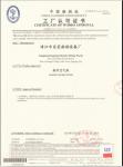 CCS-中国船级社工厂证书