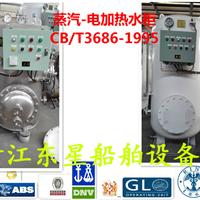 东星DRG0.5电加热热水柜CB/T3686-1995