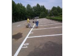 重庆潼南周边停车场车位车库划线施工公司