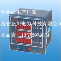 供应多功能仪表PY194E-9S4西安亚川生产厂家