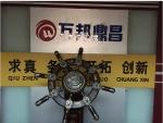 河北万邦鼎昌电力设备有限公司