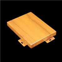 供应 幕墙铝板 铝单板 木纹铝单板
