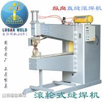 不锈钢薄板直缝滚焊机 厂家直销直缝焊机