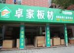 广西卓家木业有限公司