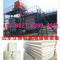 供应立模隔墙板设备,内墙隔断保温板机械价