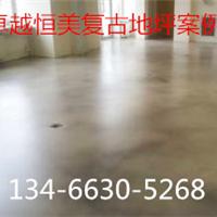 北京做复古地坪!水泥地面做旧!墙面做旧