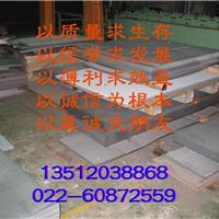 天津承化钢铁贸易有限公司