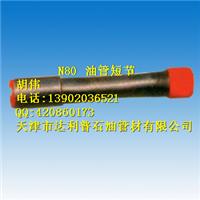 供应2-7/8 N80油管短接/ 13Cr油管短节长度