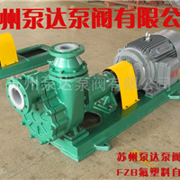 50FZB-20L型氟塑料自吸泵价格