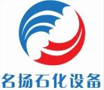 连云港名扬石化设备制造有限公司