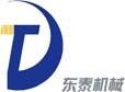 武汉东泰机械制造公司