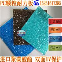 三明供应进口全新料阻燃防静电PC颗粒耐力板