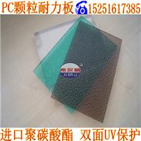随州厂家供应进口聚碳酸酯单面双面UV磨砂板