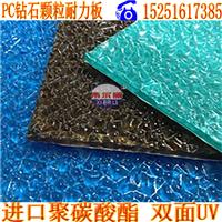 湖南厂家生产拜耳料PC钻石颗粒板十年质保