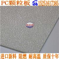 孝感厂家直供进口聚碳酸酯防静电PC磨砂板