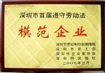 深圳市首届遵守劳动法