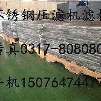 供应不锈钢压滤机滤板厂家,合金钢铸造厂