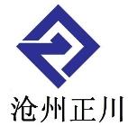 沧州正川仪器设备有限公司