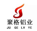 济南聚格工贸有限公司