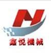巩义市河洛镇鑫悦机械厂