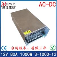 供应12V83A开关电源12V1000W开关电源