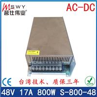 供应48V16.7A开关电源48V800W开关电源