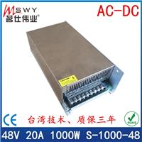 供应48V20A开关电源48V1000W开关电源