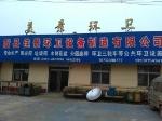 沧州畅通环卫设备有限公司