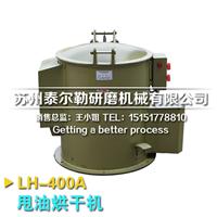 供应国内厂家直销不锈钢烘干机甩油机