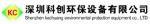 深圳科创环保设备有限公司