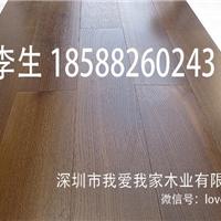 直纹橡木烟熏拉丝多层实木地板标板、大板