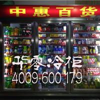 供应深圳风冷饮料柜价格华零冷柜厂家