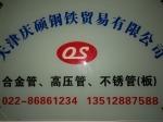 天津庆硕钢铁贸易有限公司