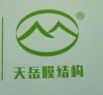 新疆天岳恒信膜结构技术有限公司