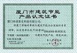 厦门市建筑节能产品认定证书