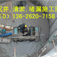 华阴沉井施工公司|沉井堵漏施工队