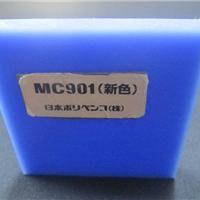 供应MC901蓝色尼龙板=尼龙板